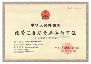 基金销售业务资格证书